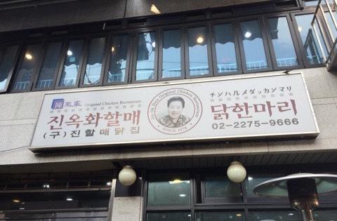 ソウルのチンハルメタッカンマリの看板