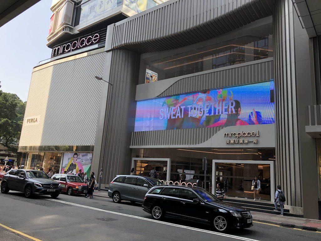 香港のミラモール