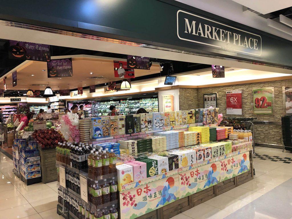 香港のスーパー、Market Place by Jasons