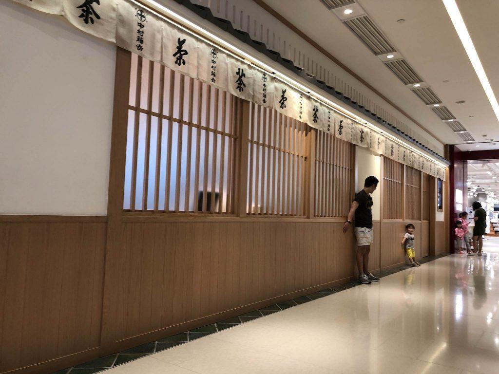 中村藤吉香港店