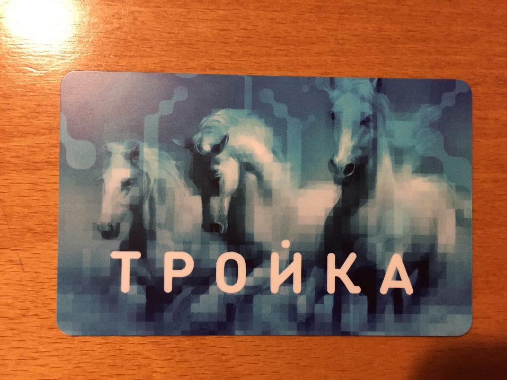 ТРОЙКА(トロイカ)というプリペイドカード