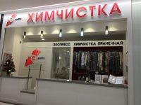 ロシアのクリーニング屋
