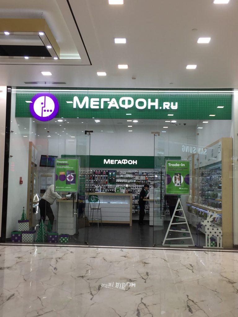 モスクワのМЕГАФОН(メガフォン)前