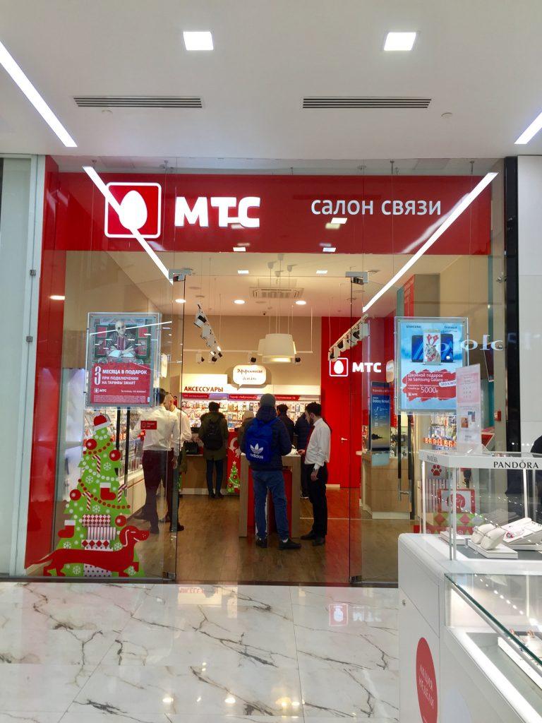 モスクワのMTC(エムティーエス)前