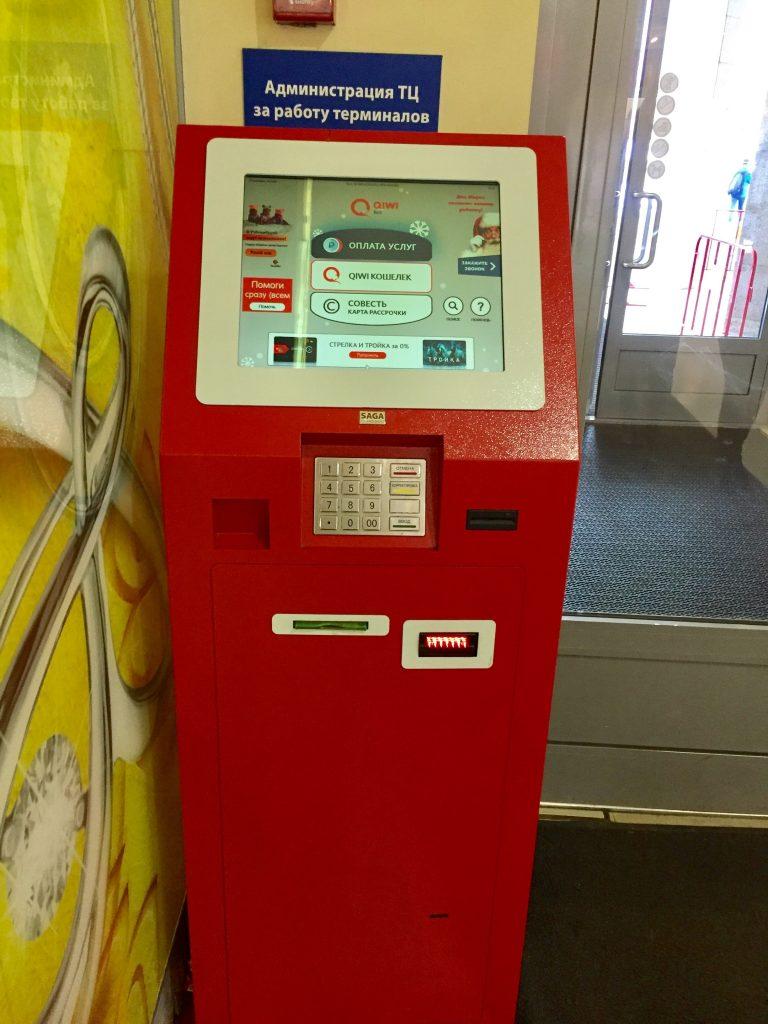 モスクワのスマホの通信費チャージ機械