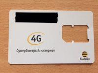 ロシアのSIMカード