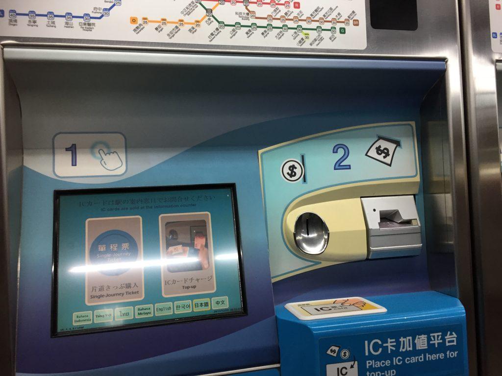 台湾の悠遊カード(easy card)のチャージ機
