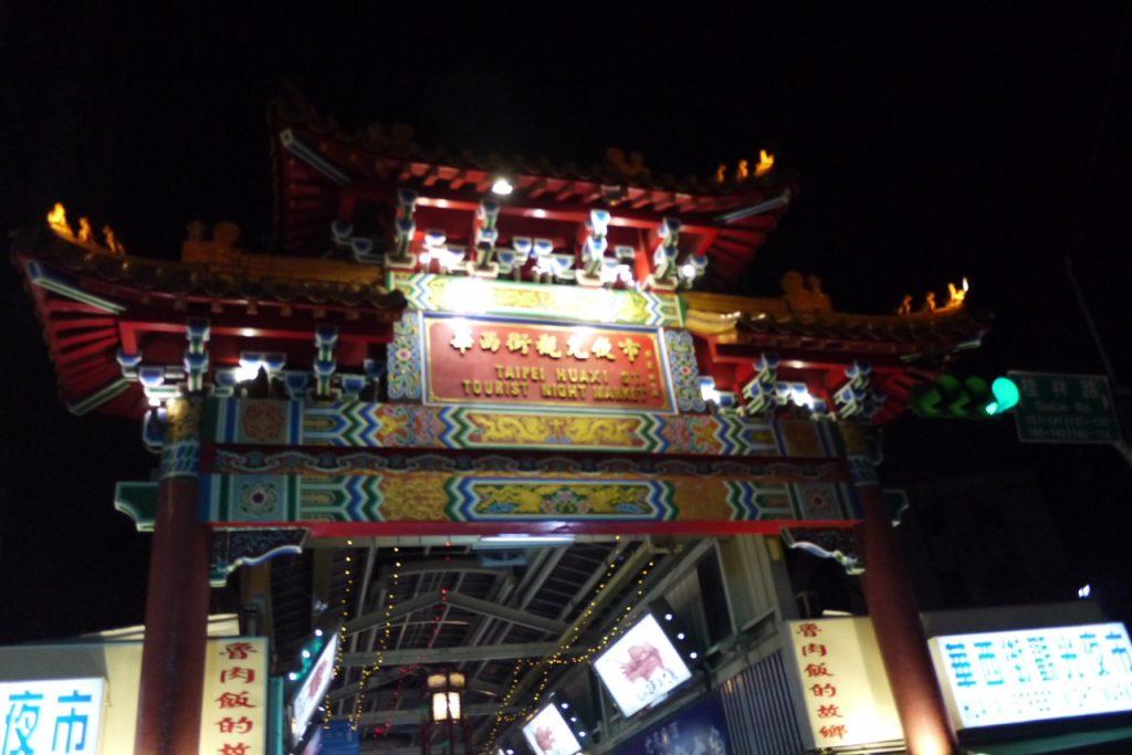 龍山寺近くの華西街観光夜市