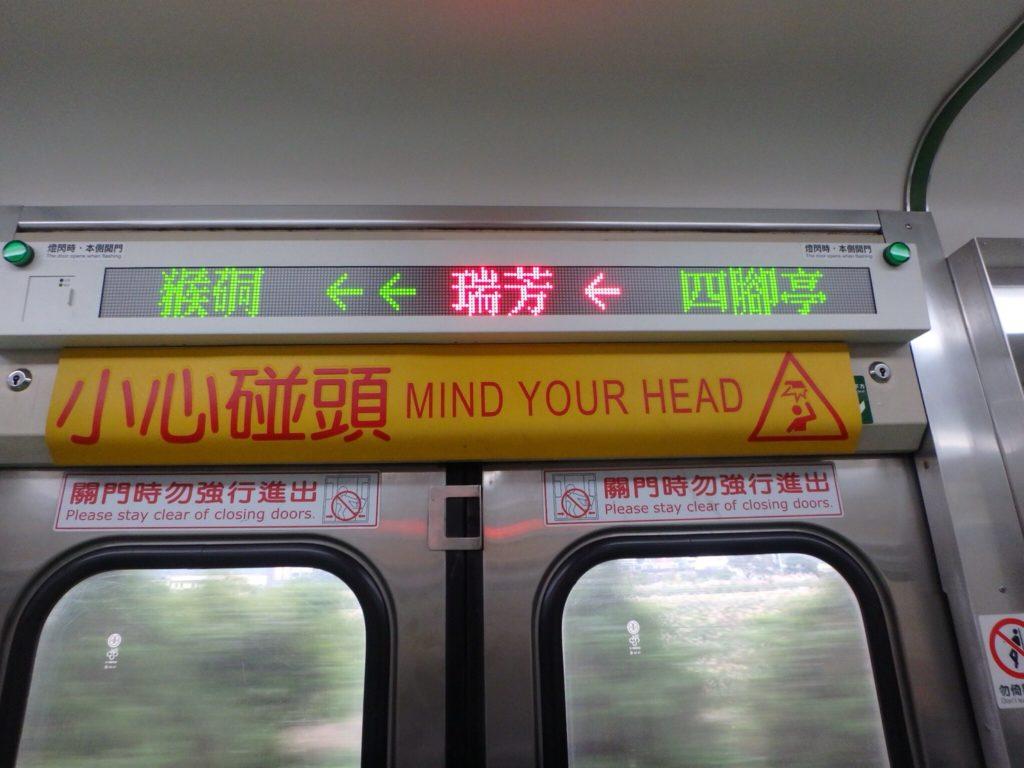 台湾鉄道で瑞芳駅へ