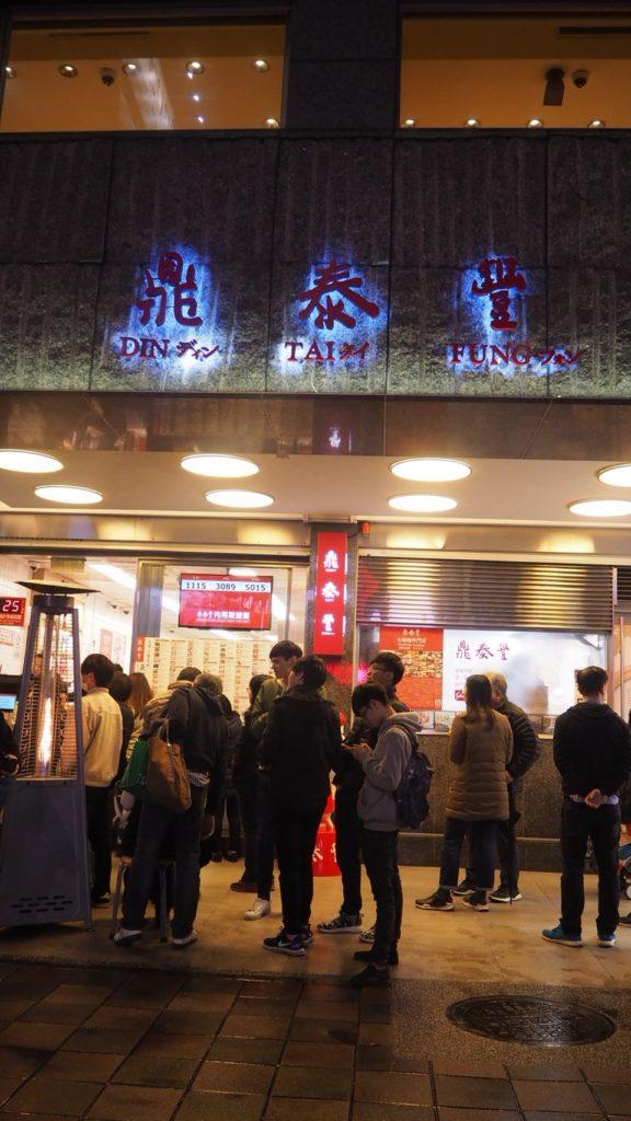 鼎泰豊(ディンタイフォン)本店