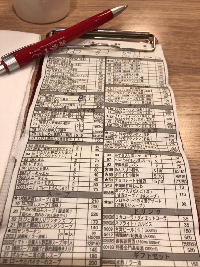 鼎泰豊本店のオーダー票