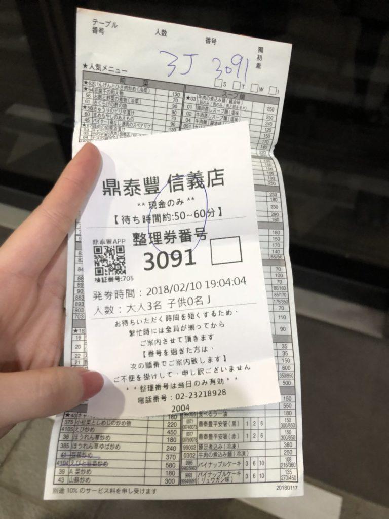 鼎泰豊(ディンタイフォン)本店のチケット