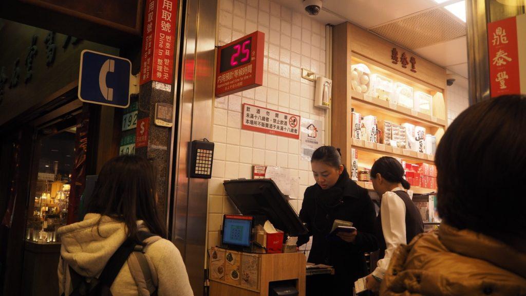 鼎泰豊(ディンタイフォン)本店、チケット発券機