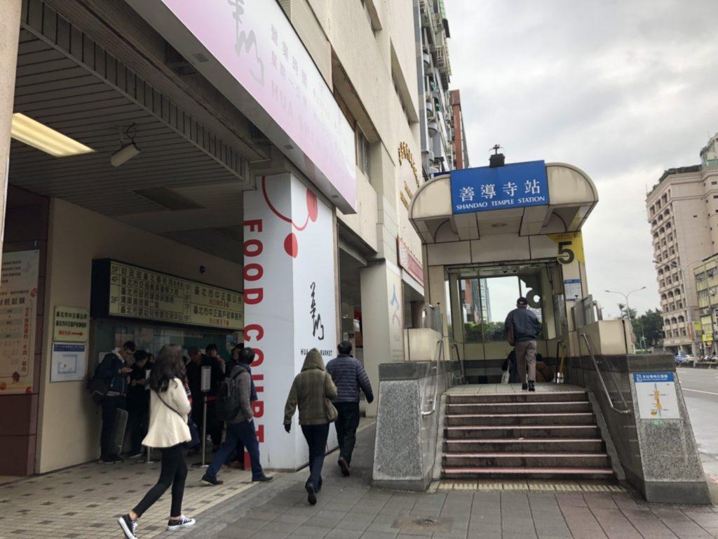 台北MRT善導寺駅5番出口