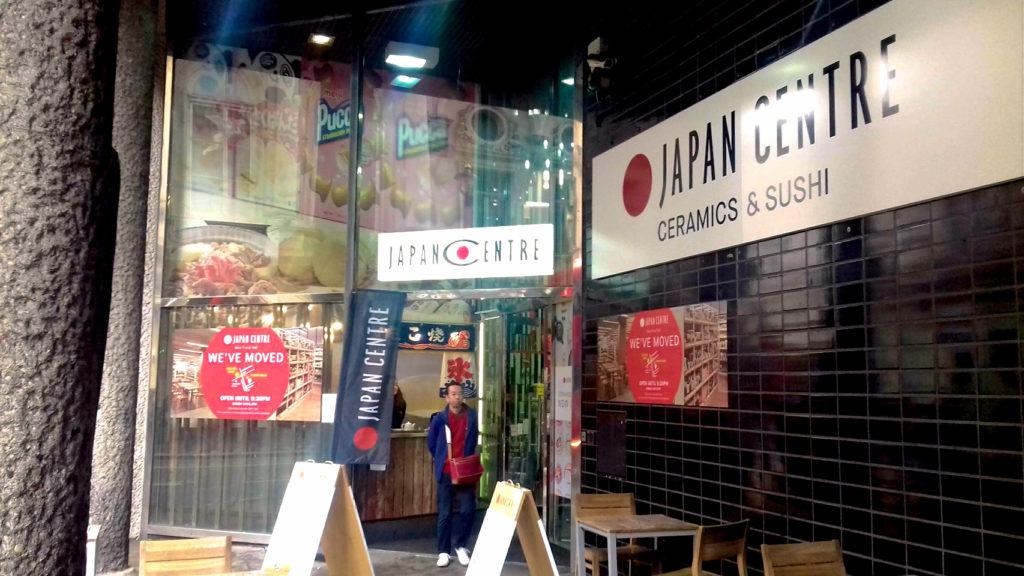ロンドンのジャパンセンター