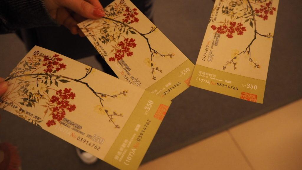 国立故宮博物院チケット
