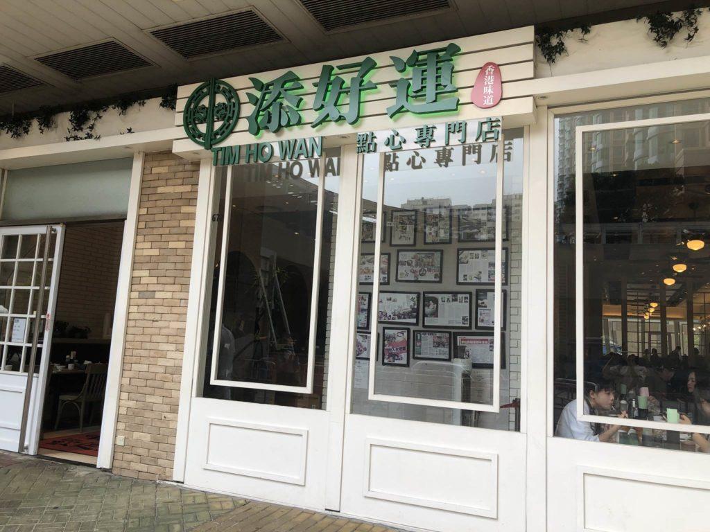 香港の添好運(Tim Ho Wan)の奥運(Olympic)店外観