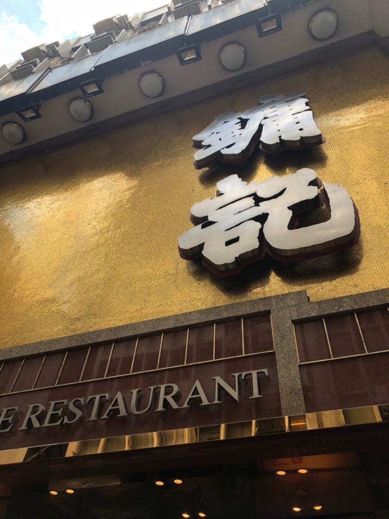 香港のレストラン、鏞記(ヨンキー、Yung Kee)の外観