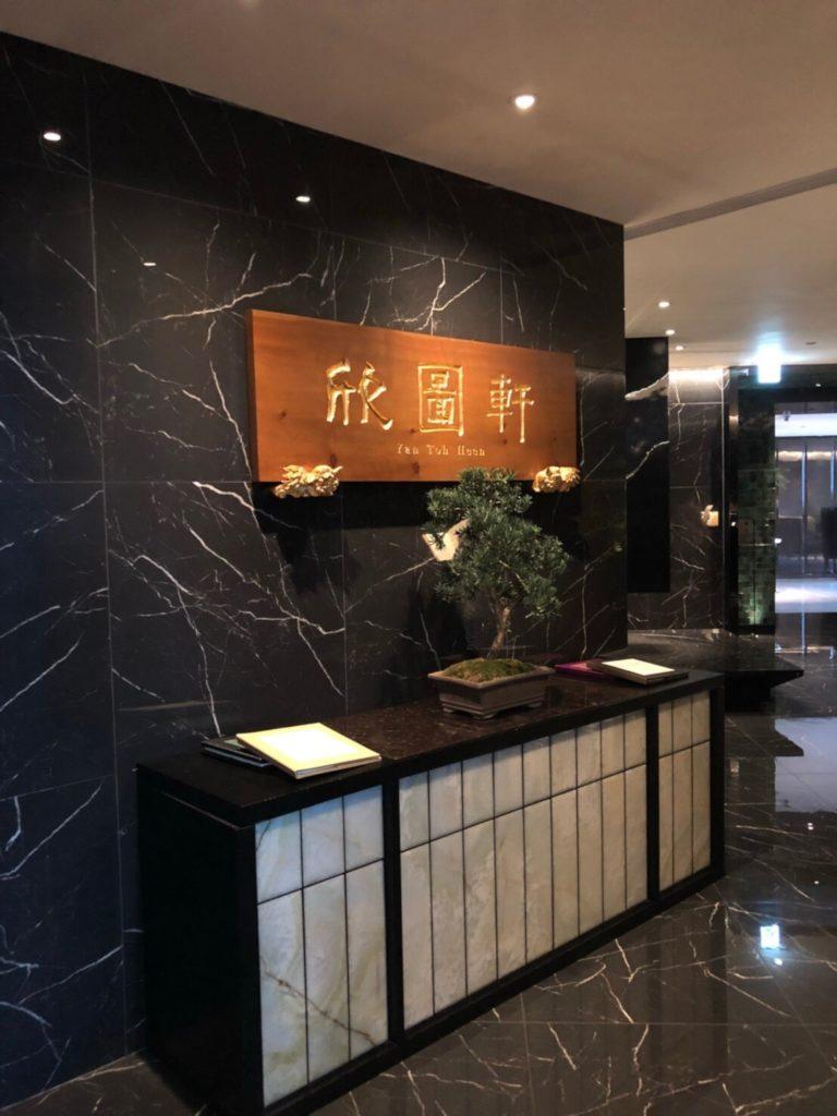 インターコンチネンタル香港内のレストラン、欣圖軒、Yan Toh Heen(ヤントーヒン)外観