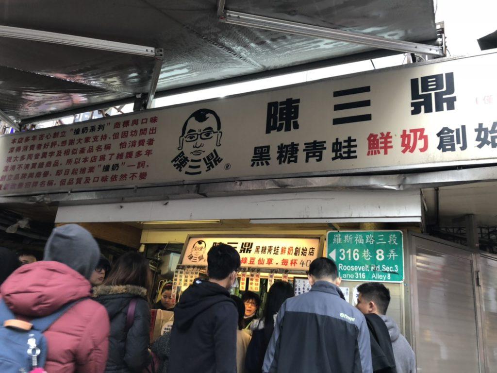 台湾のタピオカドリンクのお店、陳三鼎の行列