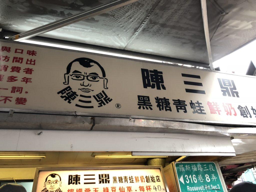 台湾のタピオカドリンクのお店、陳三鼎の看板