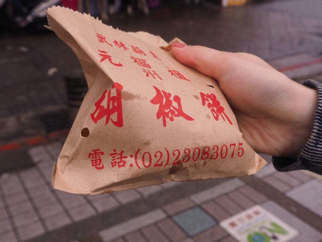 台湾の福州元祖胡椒餅