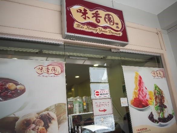 シンガポールのチャイナタウンにある、味香園