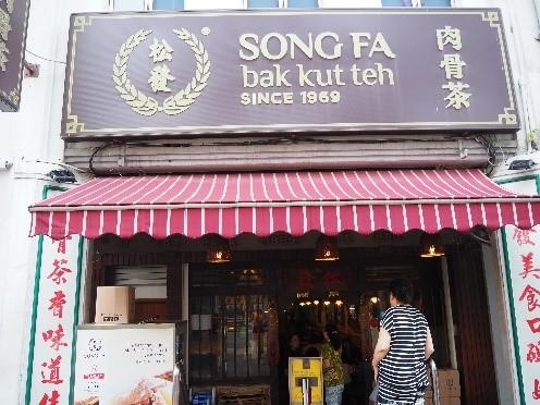 シンガポールのソンファ・バクテー(松發肉骨茶)の17 New Bridge Road店舗